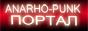 Анархо-панк портал